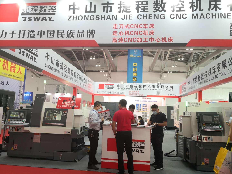 news-JSWAY-JSWAY take part in Zhongshan Machinery Exhibition-img-1