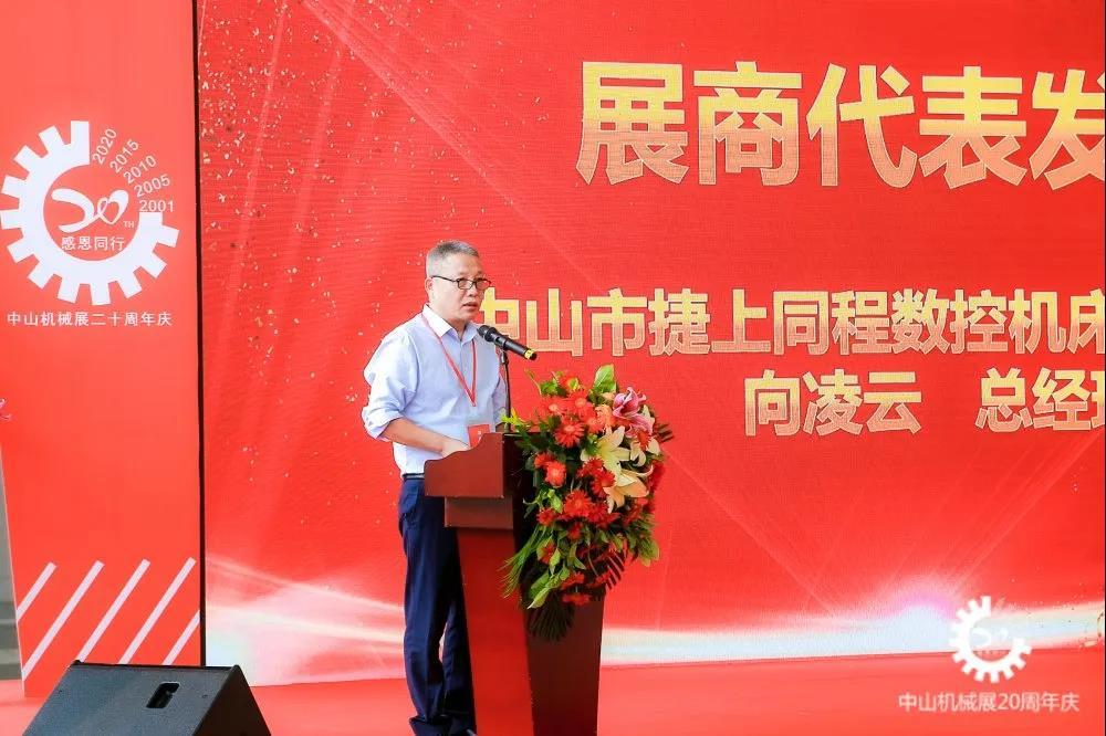 news-JSWAY take part in Zhongshan Machinery Exhibition-JSWAY-img-1